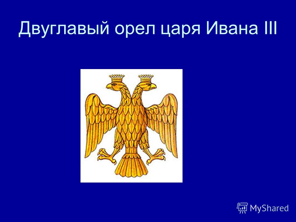 Двуглавый орел царя Ивана III