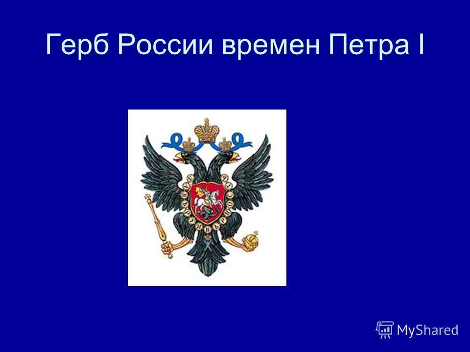 Герб России времен Петра I