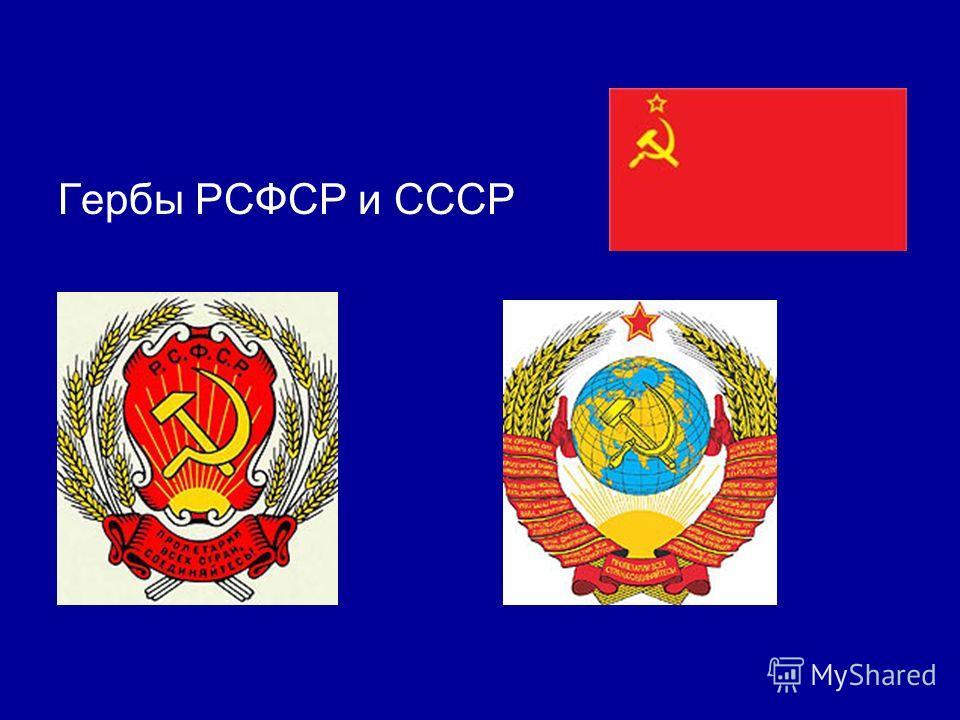 Гербы РСФСР и СССР