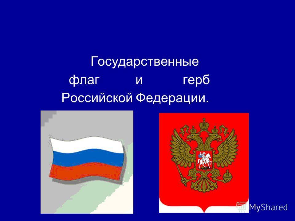 Государственные флаг и герб Российской Федерации.