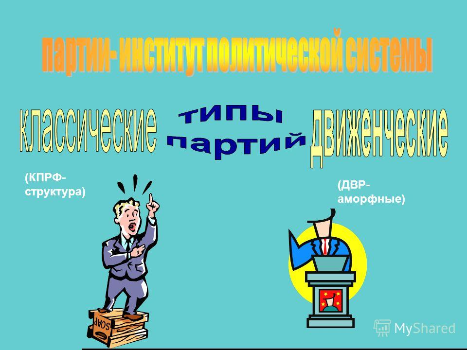 (КПРФ- структура) (ДВР- аморфные)