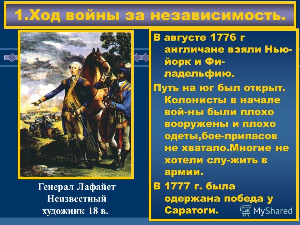 ЖДЕМ ВАС! 1. Ход войны за независимость. В августе 1776 г англичане взяли Нью- йорк и Фи- ладельфию. Путь на юг был открыт. Колонисты в начале вой-ны были плохо вооружены и плохо одеты,бое-припасов не хватало.Многие не хотели слу-жить в армии. В 1777