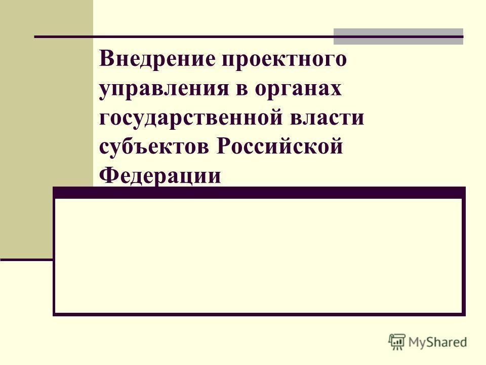 Внедрение проектного управления в органах государственной власти субъектов Российской Федерации