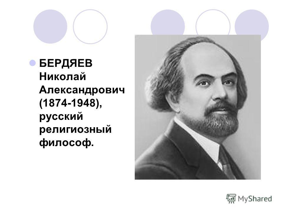 БЕРДЯЕВ Николай Александрович (1874-1948), русский религиозный философ.