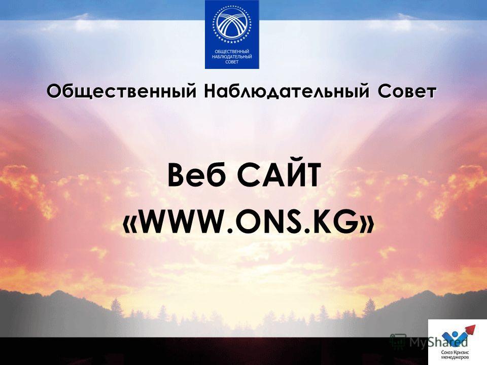 Общественный Наблюдательный Совет Общественный Наблюдательный Совет Веб САЙТ «WWW.ONS.KG»