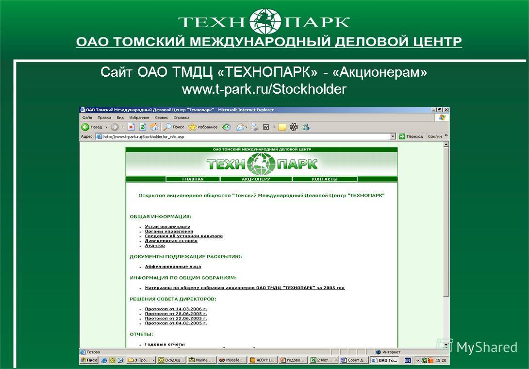 Сайт ОАО ТМДЦ «ТЕХНОПАРК» - «Акционерам» www.t-park.ru/Stockholder