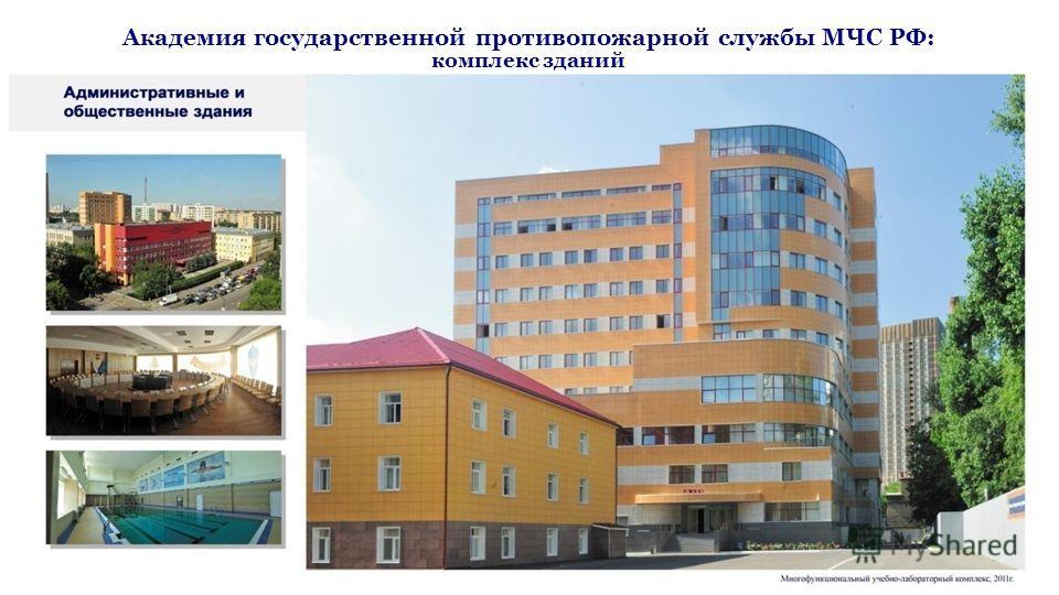 Академия гражданской защиты МЧС РФ: комплекс зданий