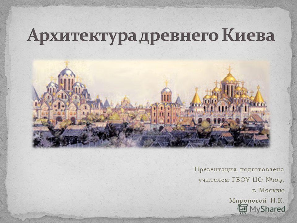 Презентация подготовлена учителем ГБОУ ЦО 109, г. Москвы Мироновой Н.К.