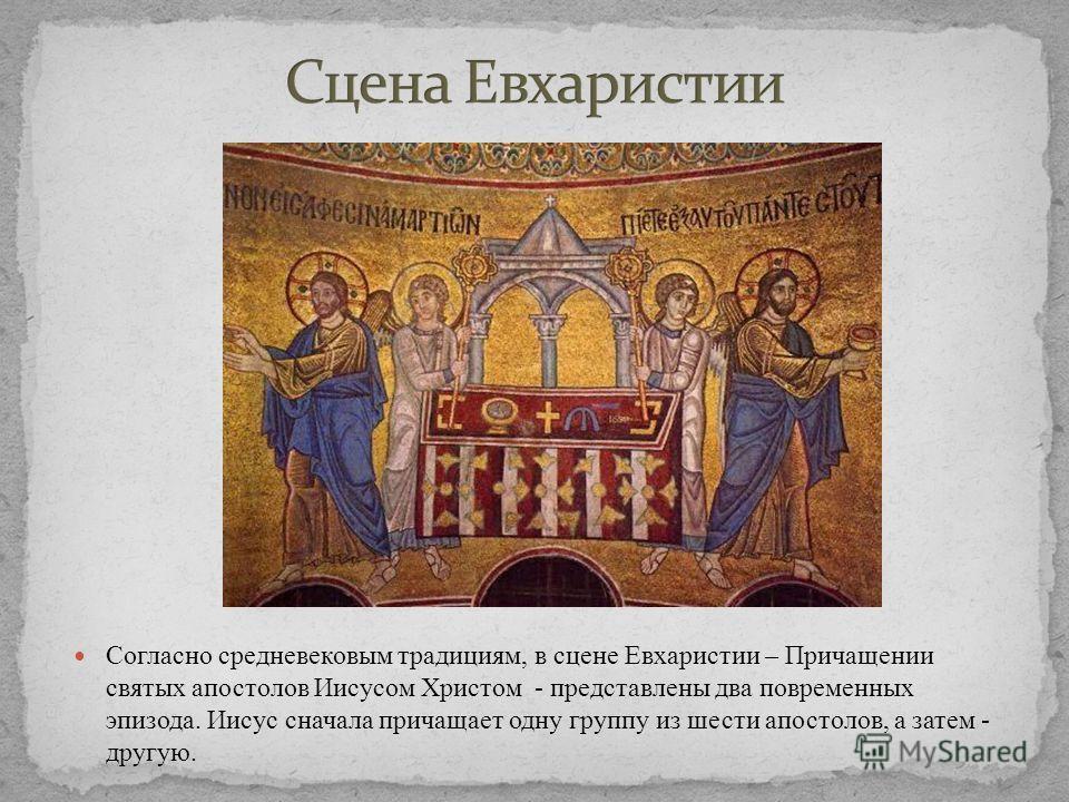 Согласно средневековым традициям, в сцене Евхаристии – Причащении святых апостолов Иисусом Христом - представлены два повременных эпизода. Иисус сначала причащает одну группу из шести апостолов, а затем - другую.