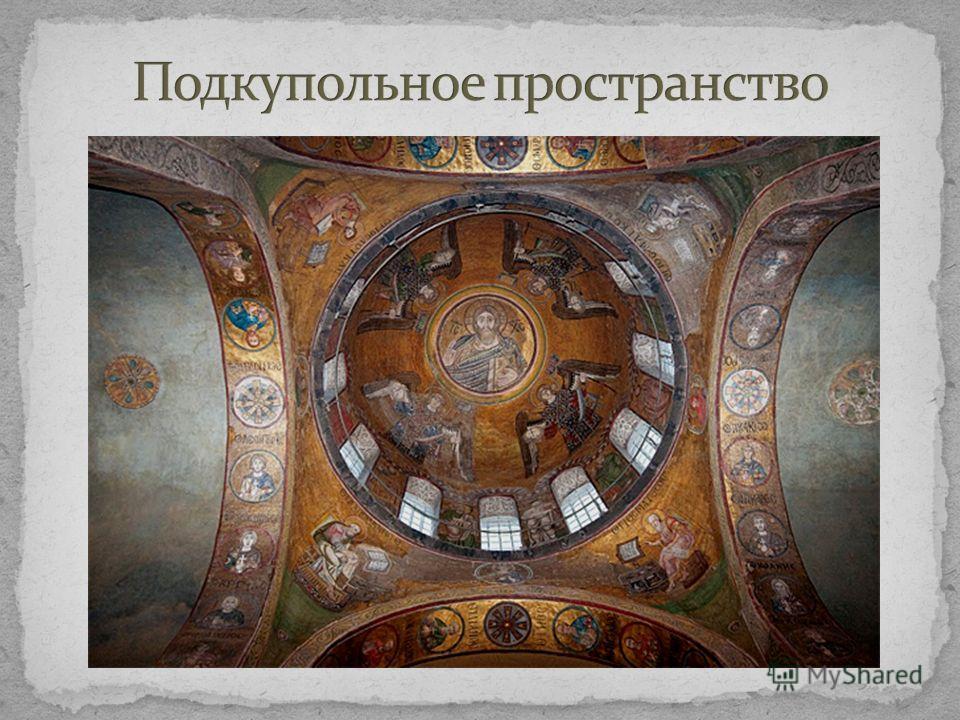 Между окнами центрального барабана находятся мозаичные изображения 12 апостолов. На парусах – евангелисты. На подпружных арках, соединяющих четыре опорные столба, в медальонах (изображениях круглой формы) – сорок севастийных мучеников. Пространство п