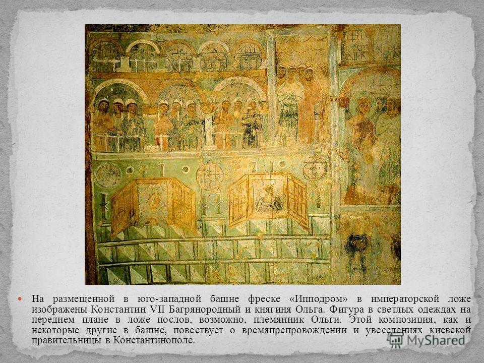 На размещенной в юго-западной башне фреске «Ипподром» в императорской ложе изображены Константин VII Багрянородный и княгиня Ольга. Фигура в светлых одеждах на переднем плане в ложе послов, возможно, племянник Ольги. Этой композиция, как и некоторые