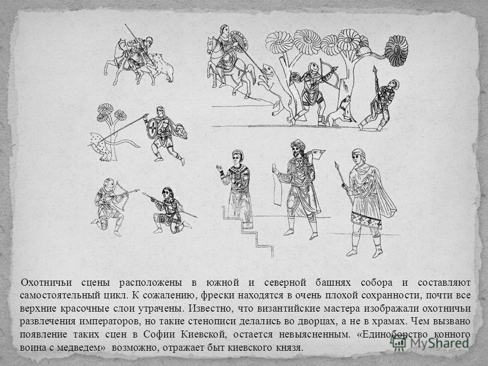 Охотничьи сцены расположены в южной и северной башнях собора и составляют самостоятельный цикл. К сожалению, фрески находятся в очень плохой сохранности, почти все верхние красочные слои утрачены. Известно, что византийские мастера изображали охотнич