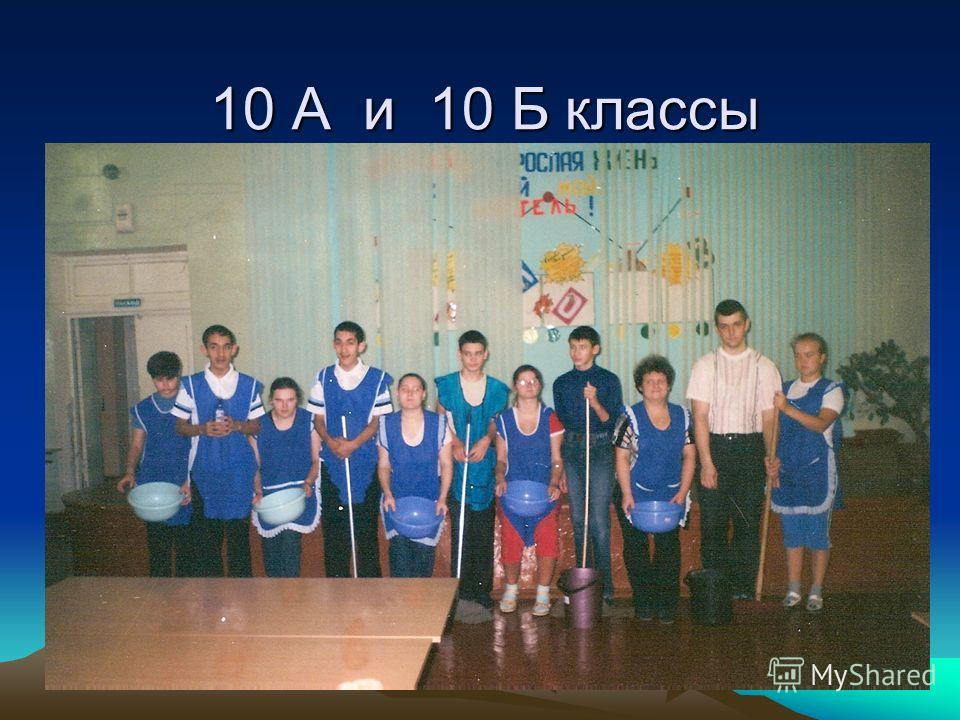10 А и 10 Б классы
