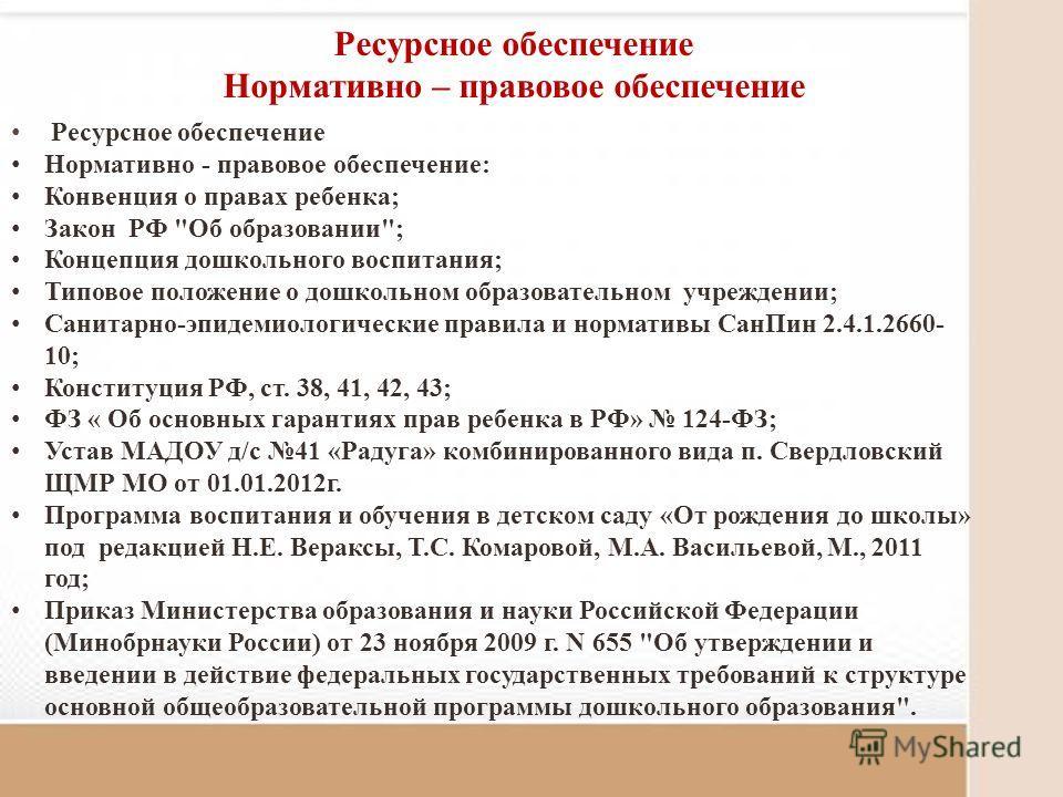 Ресурсное обеспечение Нормативно - правовое обеспечение: Конвенция о правах ребенка; Закон РФ