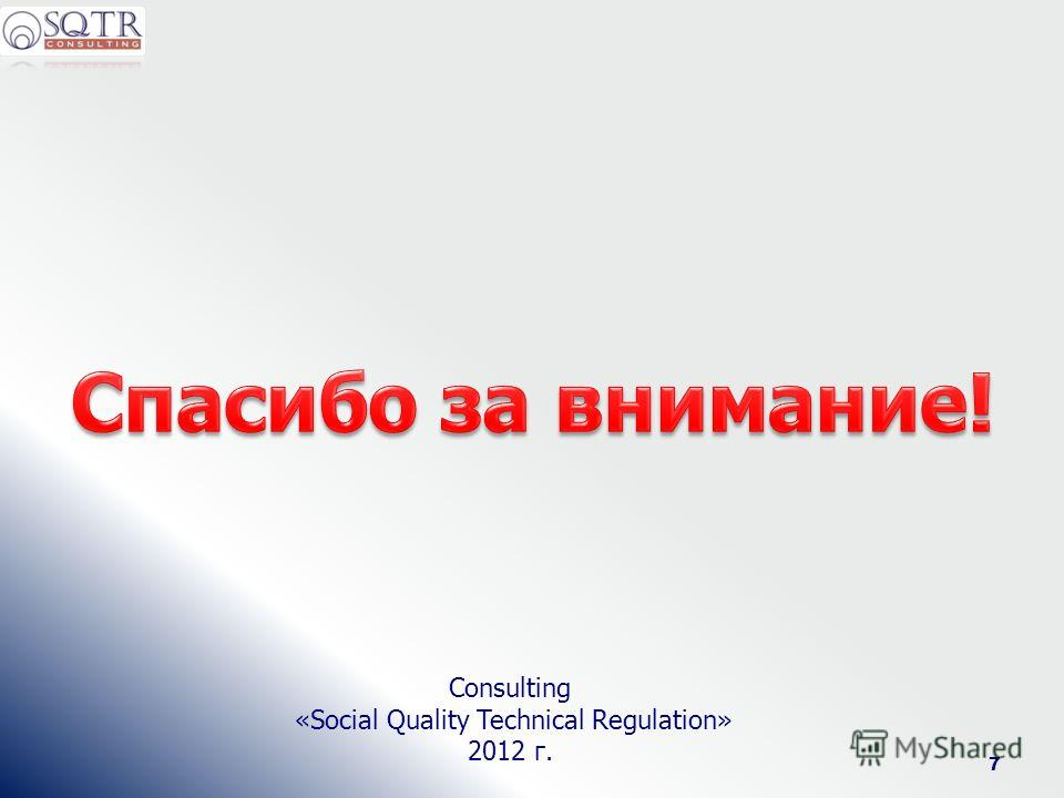 Consulting «Social Quality Technical Regulation» 2012 г. 7