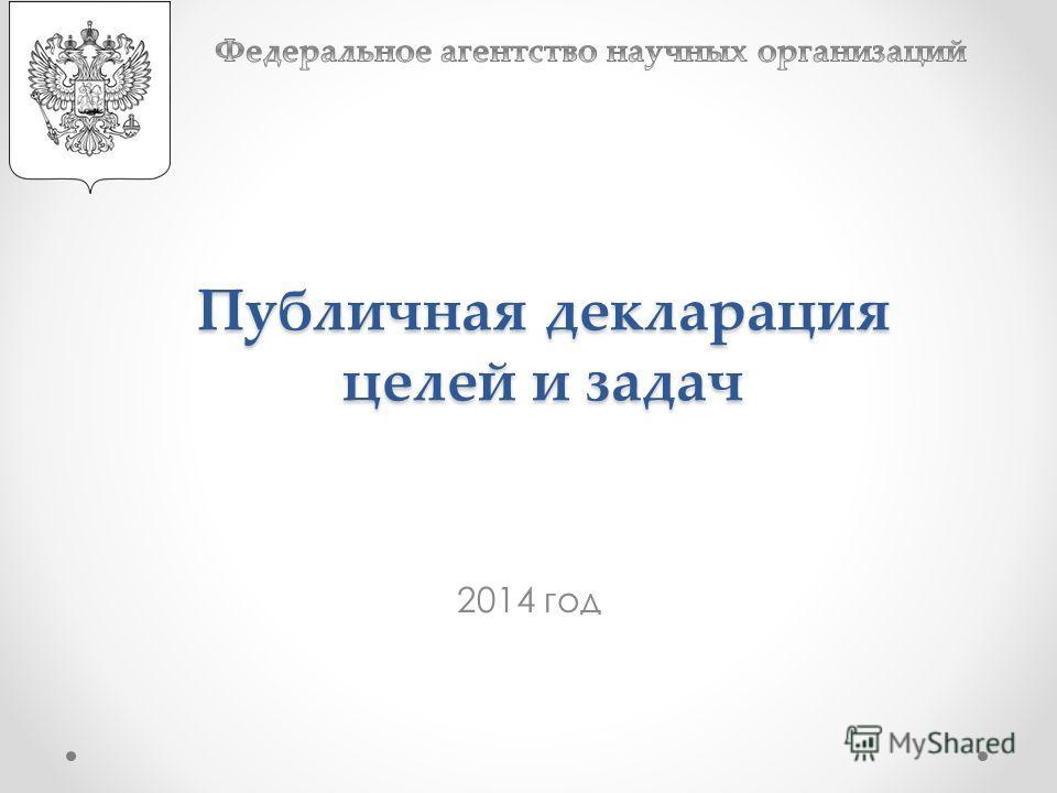 Публичная декларация целей и задач 2014 год