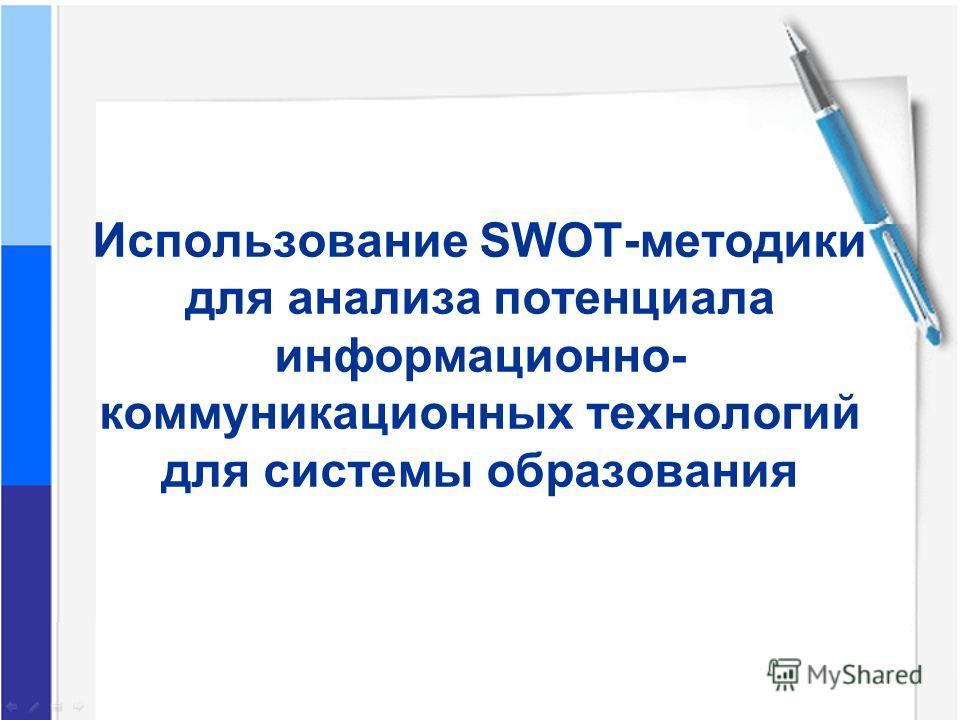 Использование SWOT-методики для анализа потенциала информационно- коммуникационных технологий для системы образования