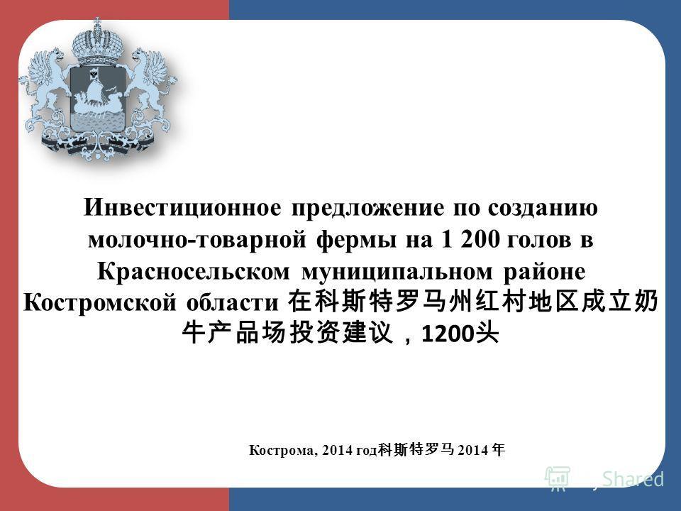 Кострома, 2014 год 2014 Инвестиционное предложение по созданию молочно-товарной фермы на 1 200 голов в Красносельском муниципальном районе Костромской области 1200