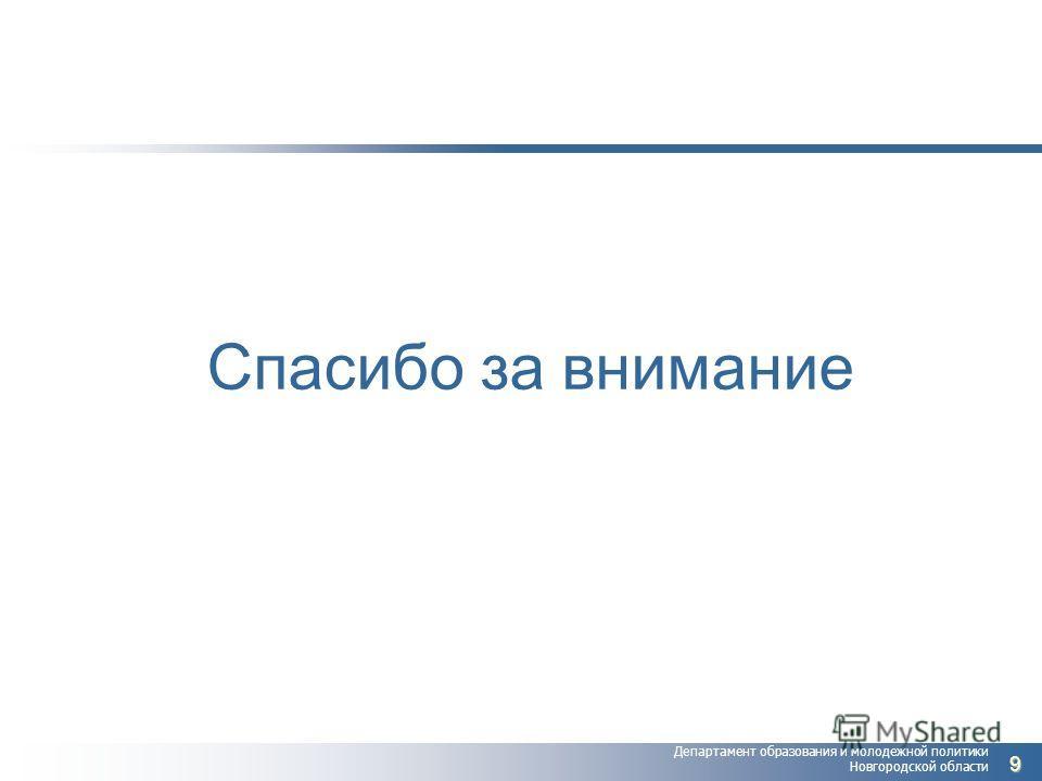 Департамент образования и молодежной политики Новгородской области 9 Спасибо за внимание