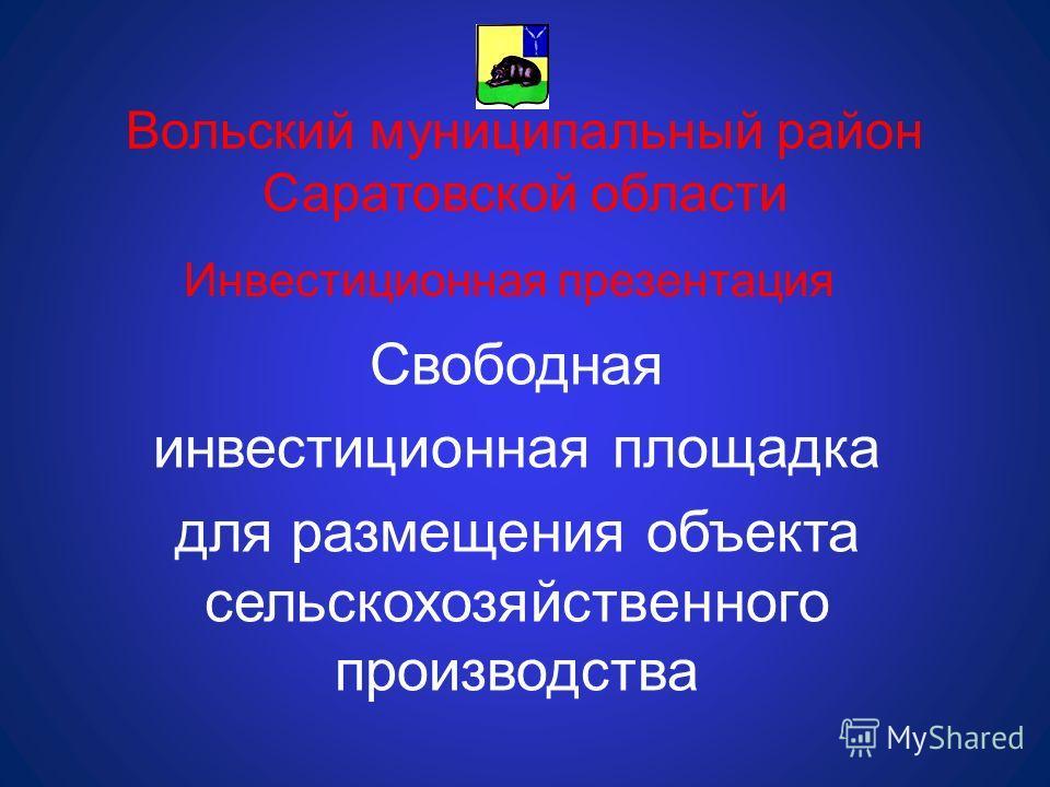 Вольский муниципальный район Саратовской области Свободная инвестиционная площадка для размещения объекта сельскохозяйственного производства Инвестиционная презентация