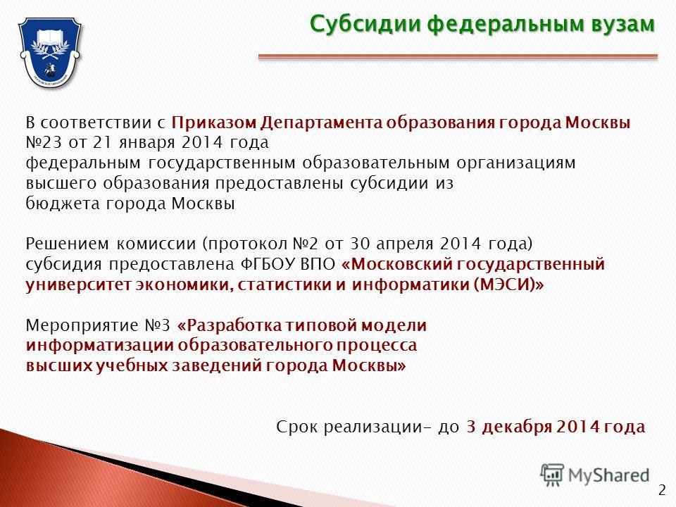 2 В соответствии с Приказом Департамента образования города Москвы 23 от 21 января 2014 года федеральным государственным образовательным организациям высшего образования предоставлены субсидии из бюджета города Москвы Решением комиссии (протокол 2 от
