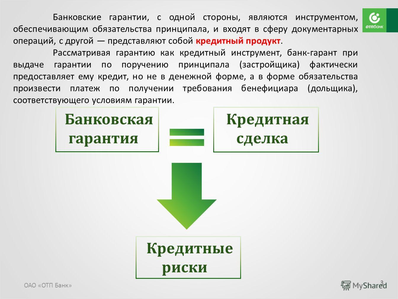 3 Банковские гарантии, с одной стороны, являются инструментом, обеспечивающим обязательства принципала, и входят в сферу документарных операций, с другой представляют собой кредитный продукт. Рассматривая гарантию как кредитный инструмент, банк-гаран