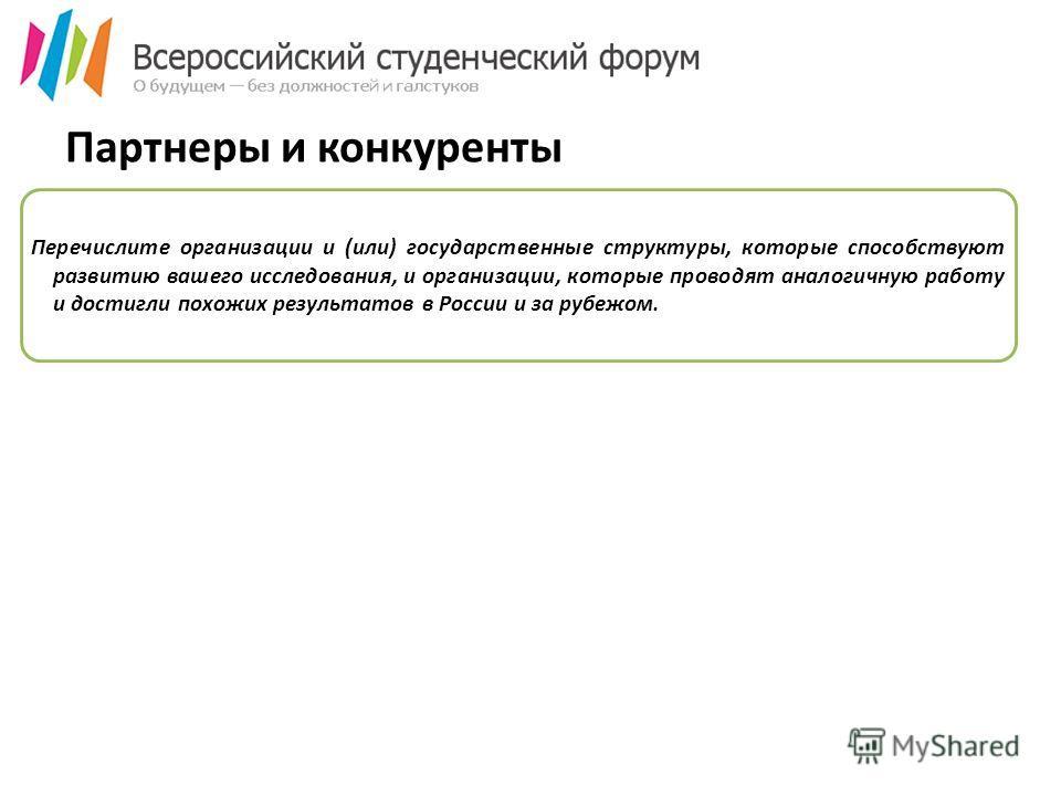 Партнеры и конкуренты Перечислите организации и (или) государственные структуры, которые способствуют развитию вашего исследования, и организации, которые проводят аналогичную работу и достигли похожих результатов в России и за рубежом.