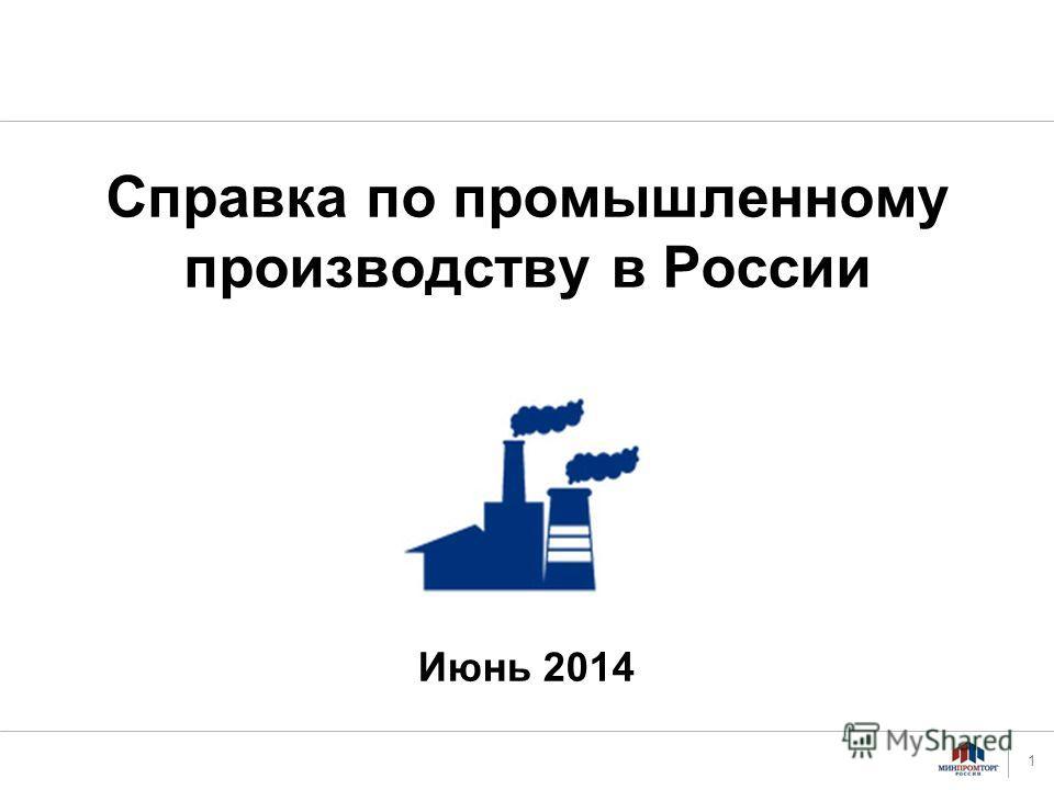 Справка по промышленному производству в России 1 Июнь 2014