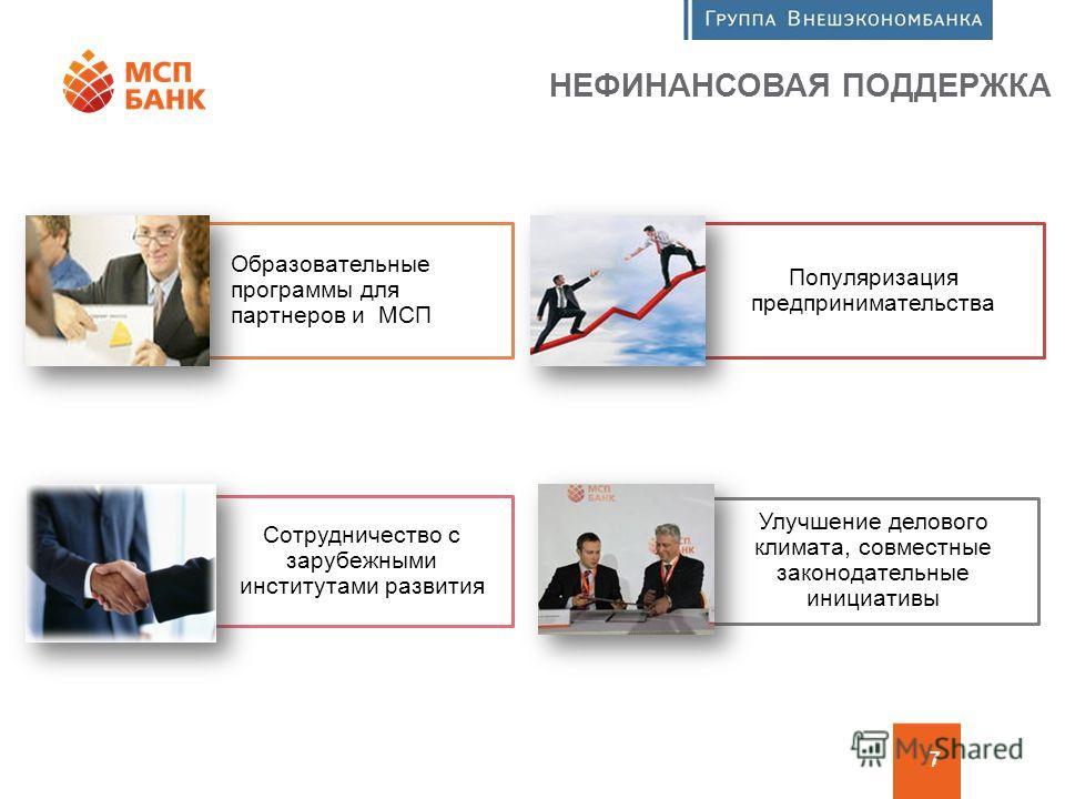 Программа финансовой поддержки МСП 7 7 Образовательные программы для партнеров и МСП Популяризация предпринимательства Улучшение делового климата, совместные законодательные инициативы Сотрудничество с зарубежными институтами развития НЕФИНАНСОВАЯ ПО