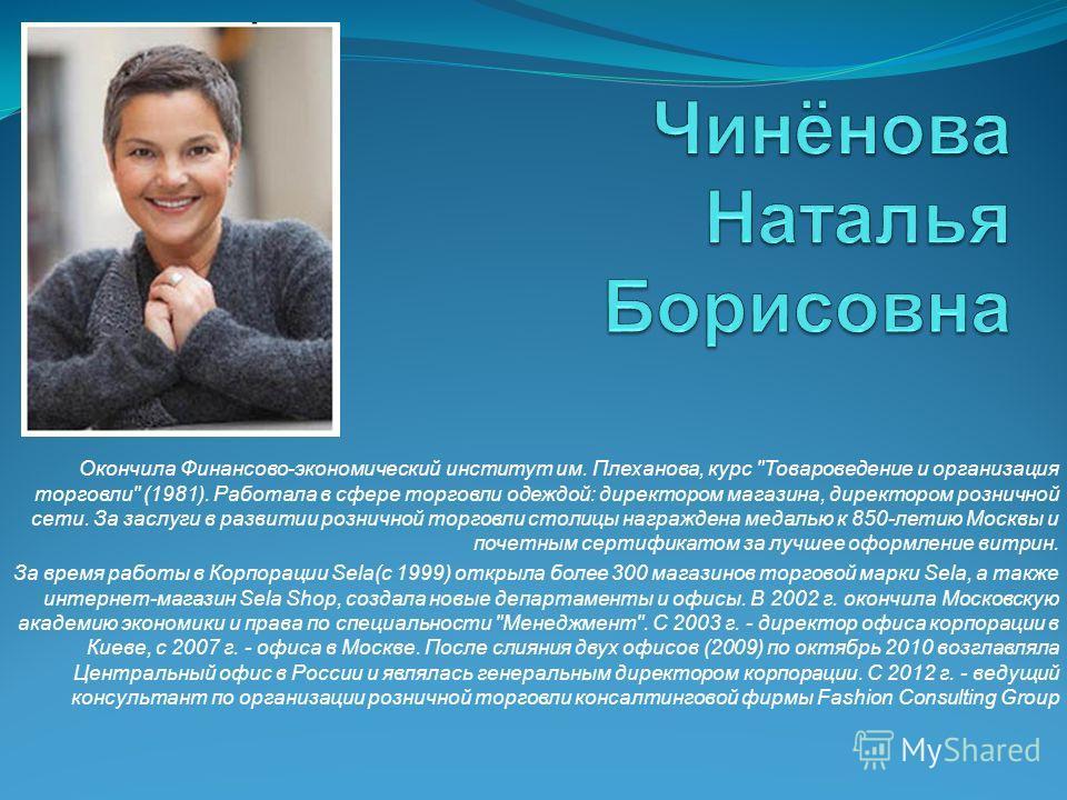 Окончила Финансово-экономический институт им. Плеханова, курс