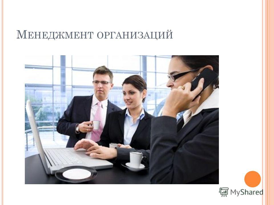 М ЕНЕДЖМЕНТ ОРГАНИЗАЦИЙ