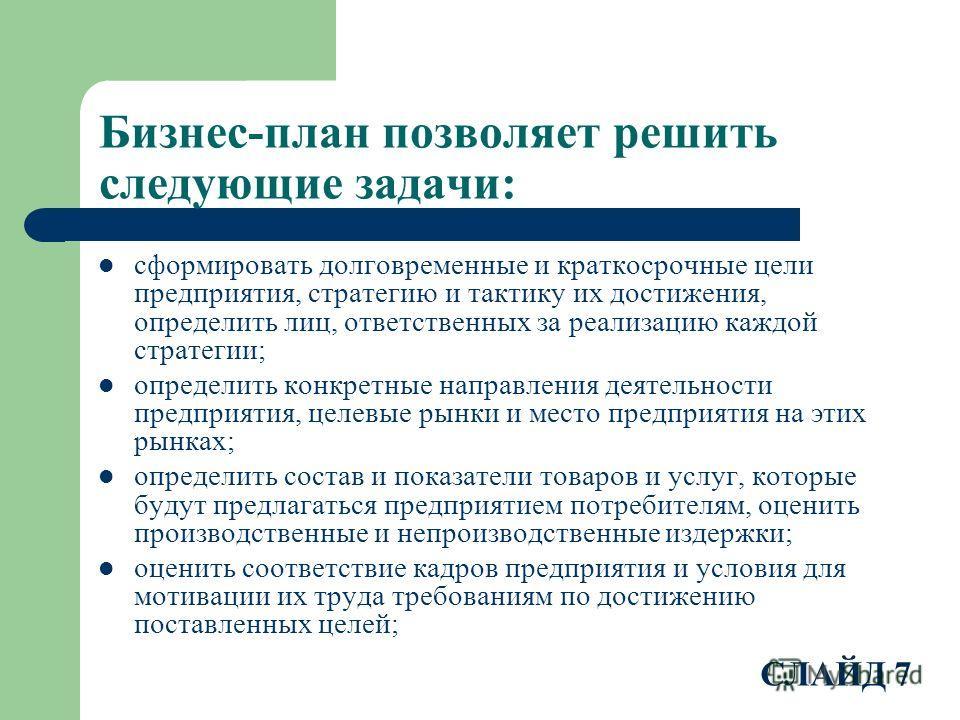 Презентация на тему ПРЕЗЕНТАЦИЯ ДИПЛОМНОЙ РАБОТЫ НА ТЕМУ  7 Бизнес план