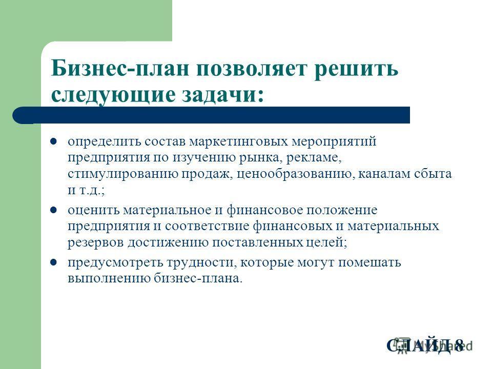 Презентация на тему ПРЕЗЕНТАЦИЯ ДИПЛОМНОЙ РАБОТЫ НА ТЕМУ  8 Бизнес план