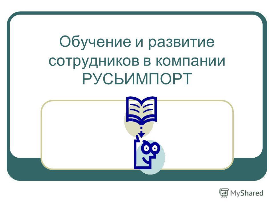 Обучение и развитие сотрудников в компании РУСЬИМПОРТ