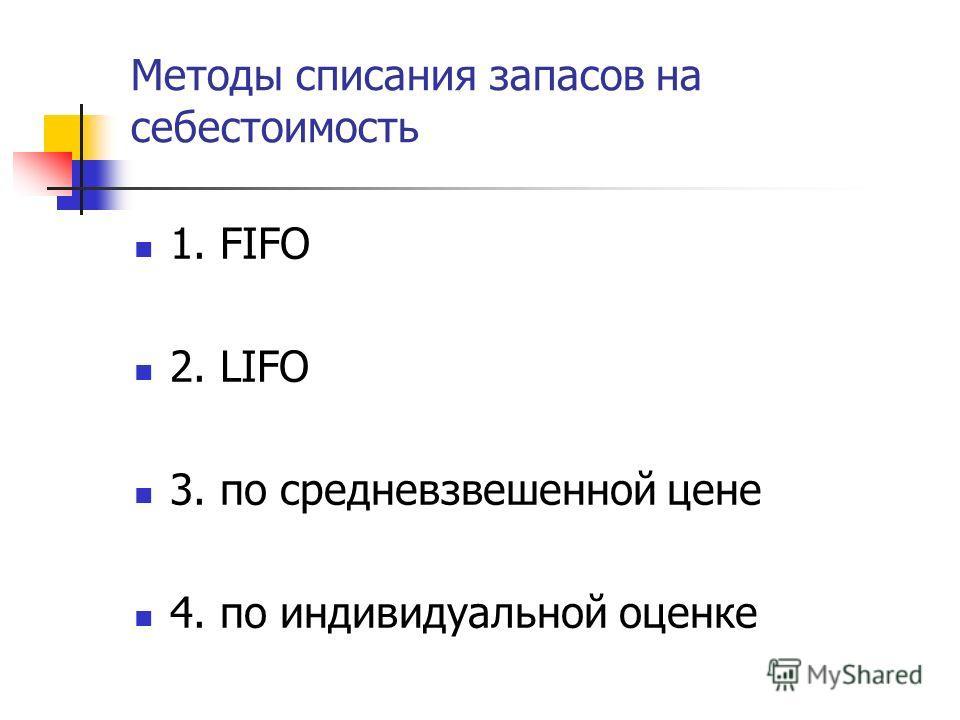 Методы списания запасов на себестоимость 1. FIFO 2. LIFO 3. по средневзвешенной цене 4. по индивидуальной оценке