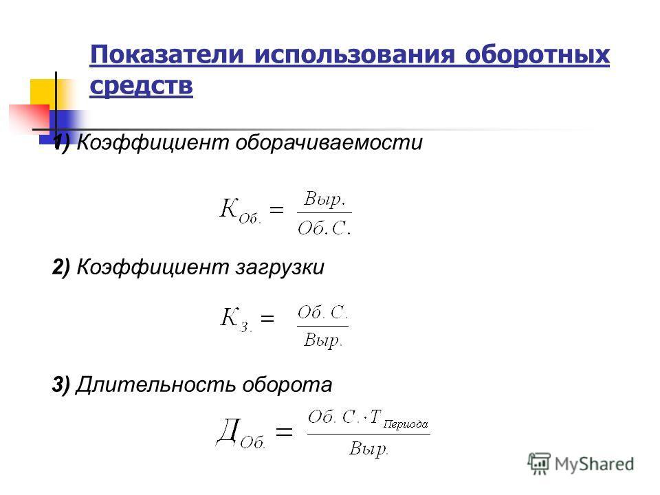 Показатели использования оборотных средств 1) Коэффициент оборачиваемости 2) Коэффициент загрузки 3) Длительность оборота