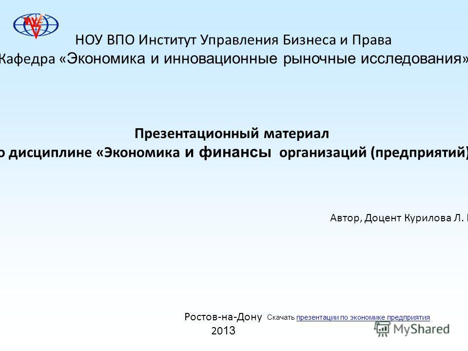 Готовые домашние задания по дисциплине экономика предприятия