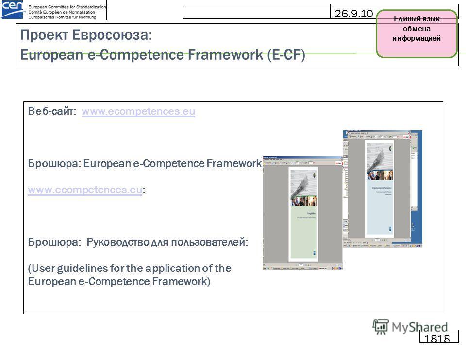 26.9.10 1818 Проект Евросоюза: European e-Competence Framework (E-CF) Веб-сайт: www.ecompetences.euwww.ecompetences.eu Брошюра: European e-Competence Framework 1.0 www.ecompetences.euwww.ecompetences.eu: Брошюра: Руководство для пользователей: (User
