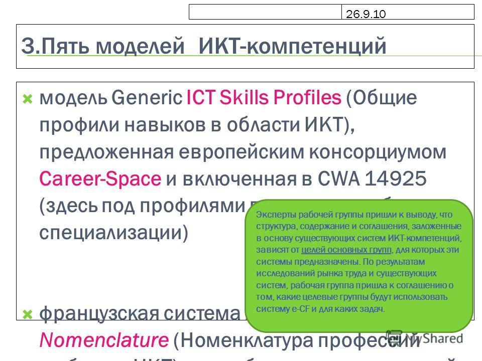 3. Пять моделей ИКТ-компетенций модель Generic ICT Skills Profiles (Общие профили навыков в области ИКТ), предложенная европейским консорциумом Career-Space и включенная в CWA 14925 (здесь под профилями понимаются области специализации) французская с