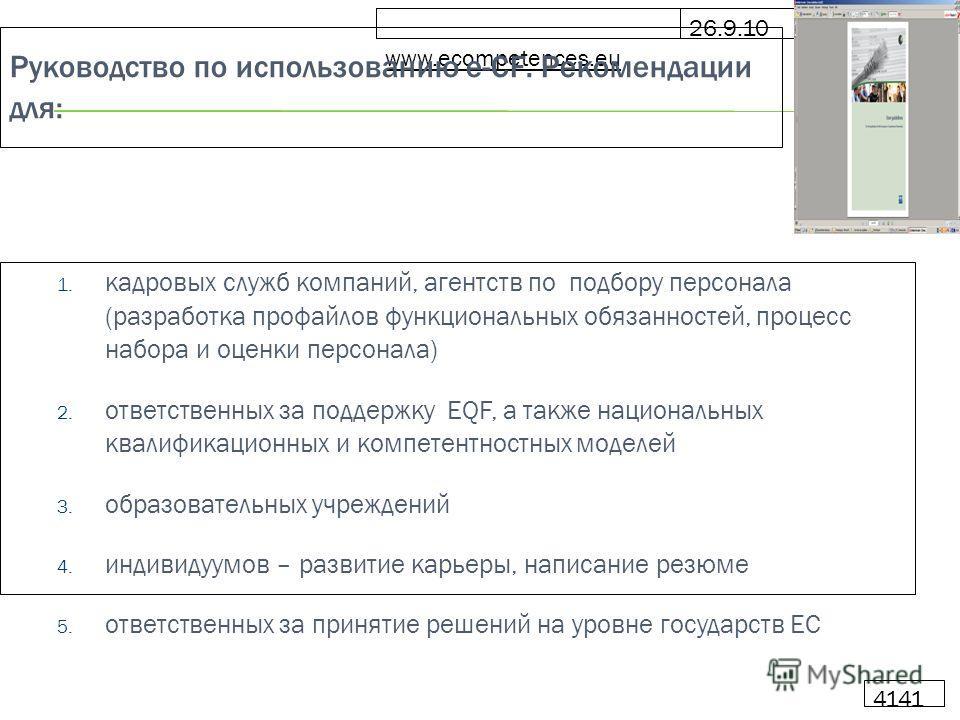 26.9.10 www.ecompetences.eu 4141 Руководство по использованию e-CF. Рекомендации для: 1. кадровых служб компаний, агентств по подбору персонала (разработка профайлов функциональных обязанностей, процесс набора и оценки персонала) 2. ответственных за