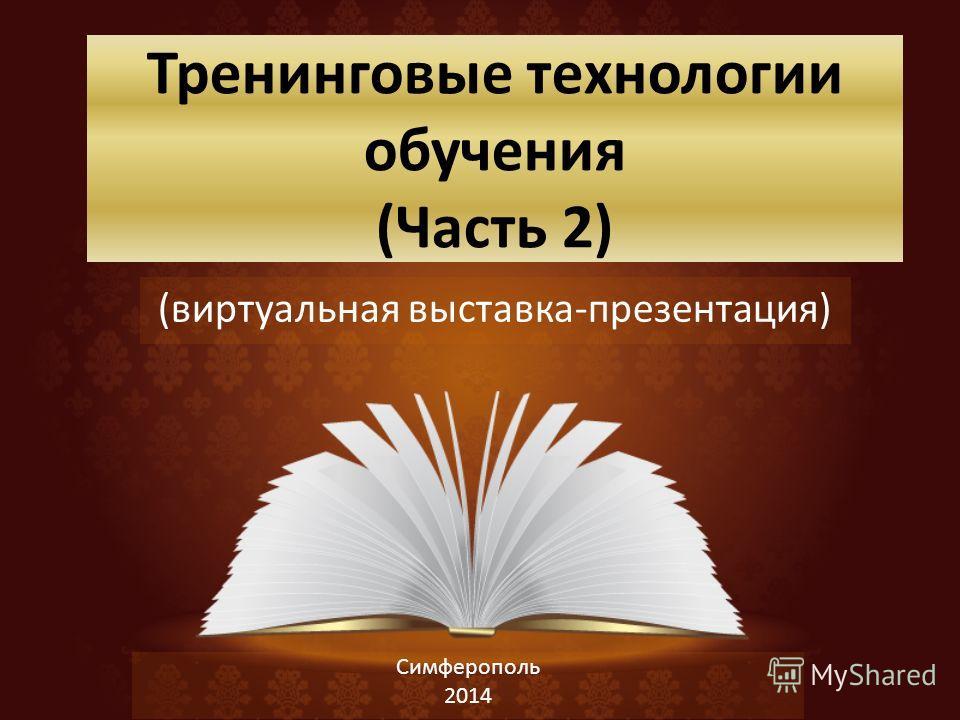 Тренинговые технологии обучения (Часть 2) (виртуальная выставка-презентация) Симферополь 2014