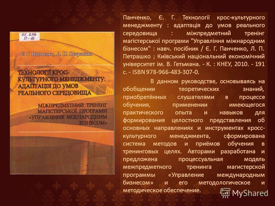 Панченко, Є. Г. Технології кросс-культурного менеджменту : адаптація до умов реального середовища : міжпредметний тренінг магістерської програми