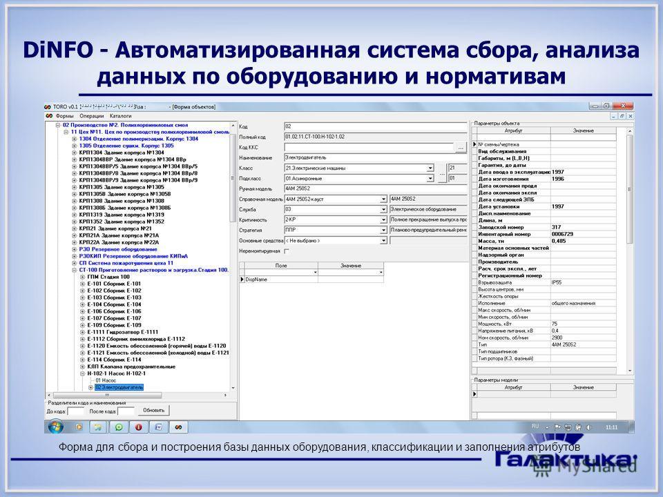 DiNFO - Автоматизированная система сбора, анализа данных по оборудованию и нормативам Форма для сбора и построения базы данных оборудования, классификации и заполнения атрибутов