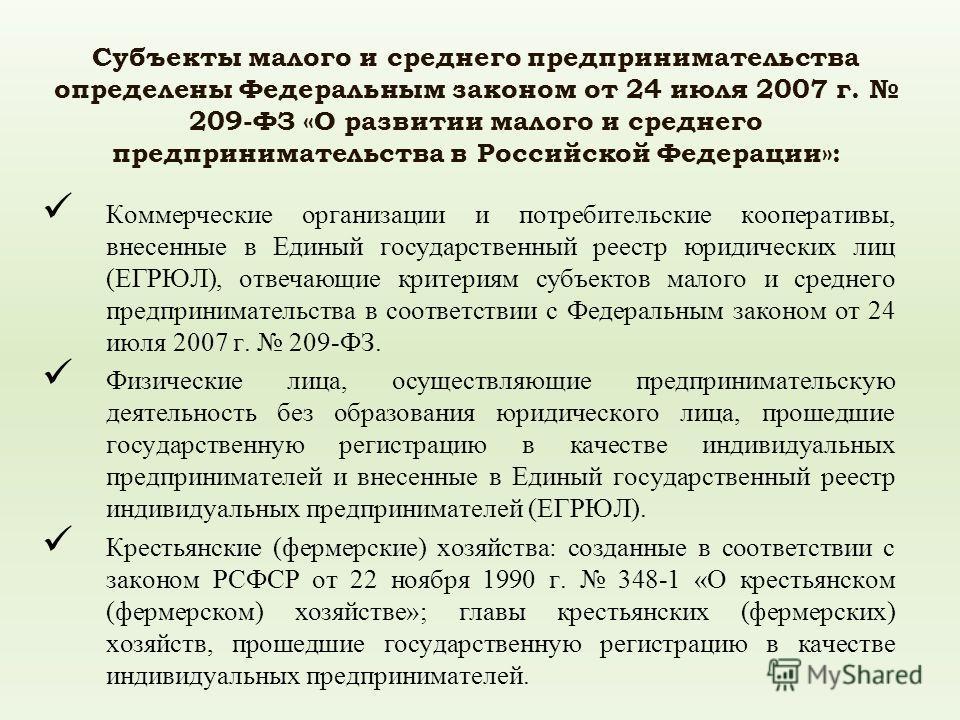 Субъекты малого и среднего предпринимательства определены Федеральным законом от 24 июля 2007 г. 209-ФЗ «О развитии малого и среднего предпринимательства в Российской Федерации»: Коммерческие организации и потребительские кооперативы, внесенные в Еди