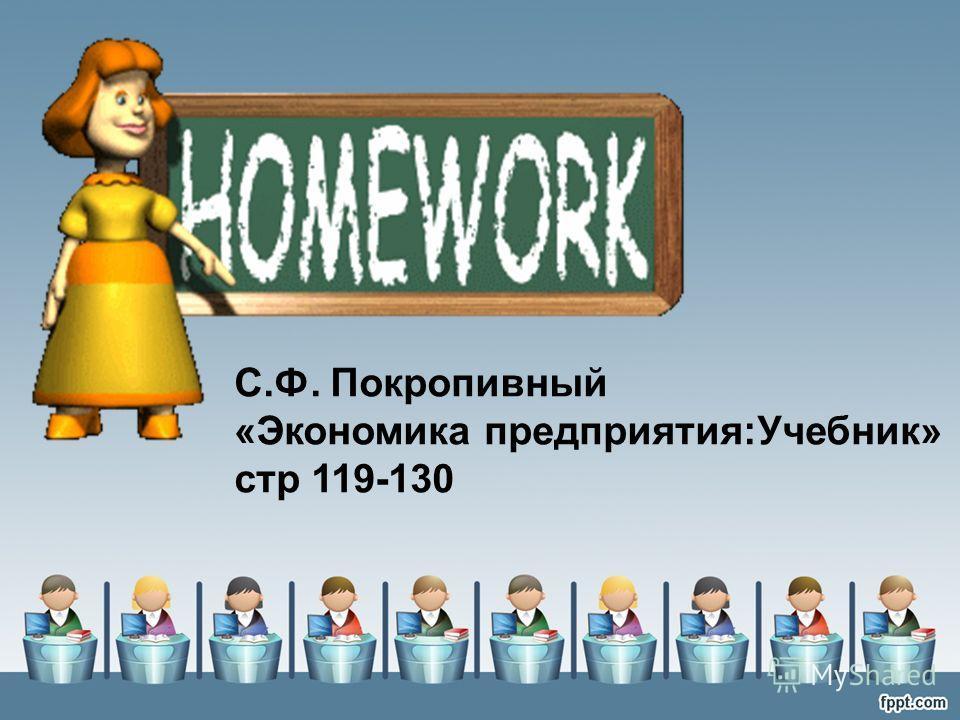 С.Ф. Покропивный «Экономика предприятия:Учебник» стр 119-130