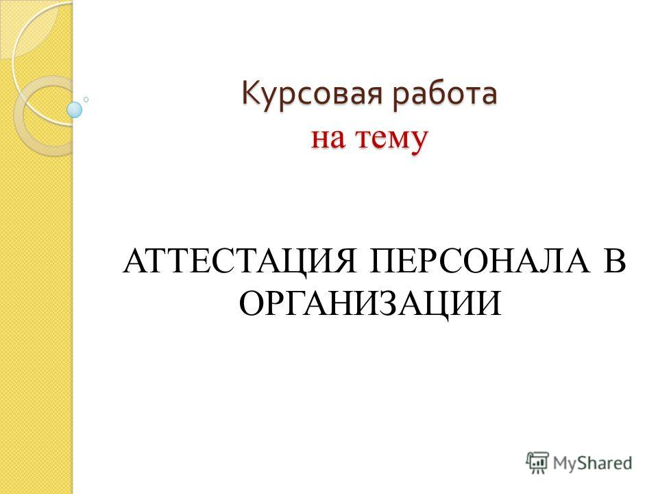 Курсовая работа на тему АТТЕСТАЦИЯ ПЕРСОНАЛА В ОРГАНИЗАЦИИ