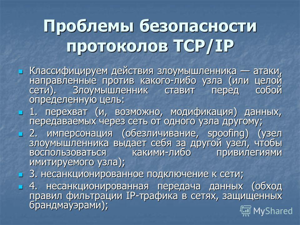 Проблемы безопасности протоколов TCP/IP Классифицируем действия злоумышленника атаки, направленные против какого-либо узла (или целой сети). Злоумышленник ставит перед собой определенную цель: Классифицируем действия злоумышленника атаки, направленны