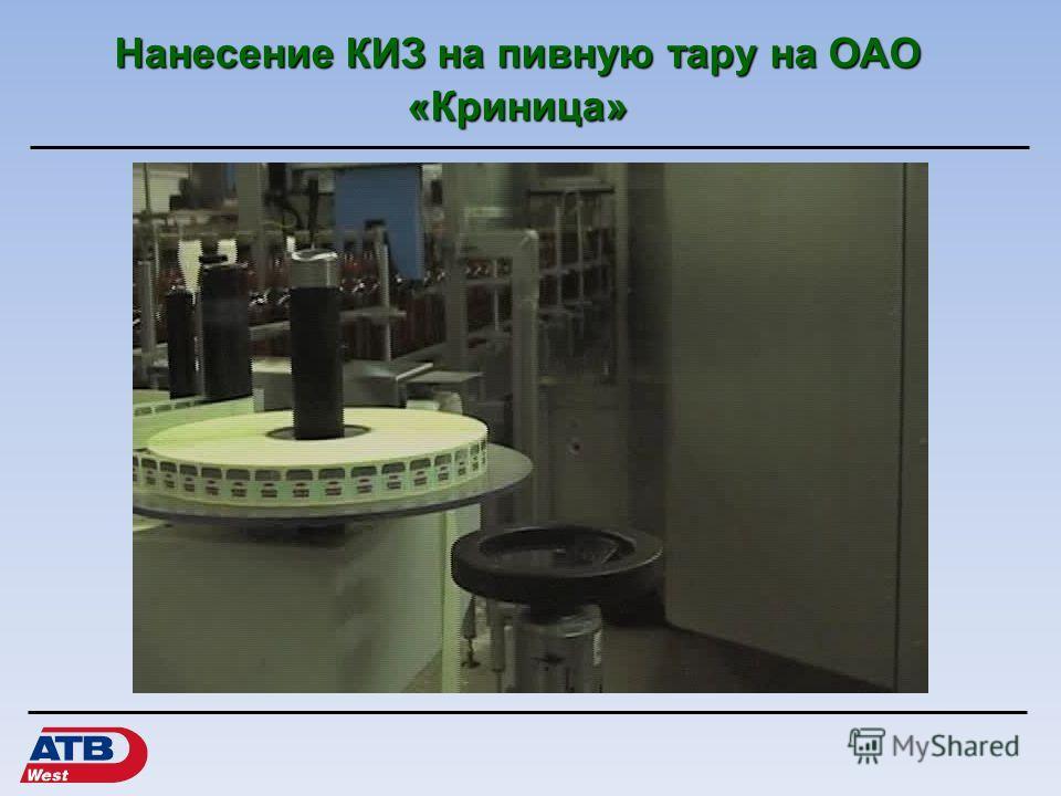 Нанесение КИЗ на пивную тару на ОАО «Криница»