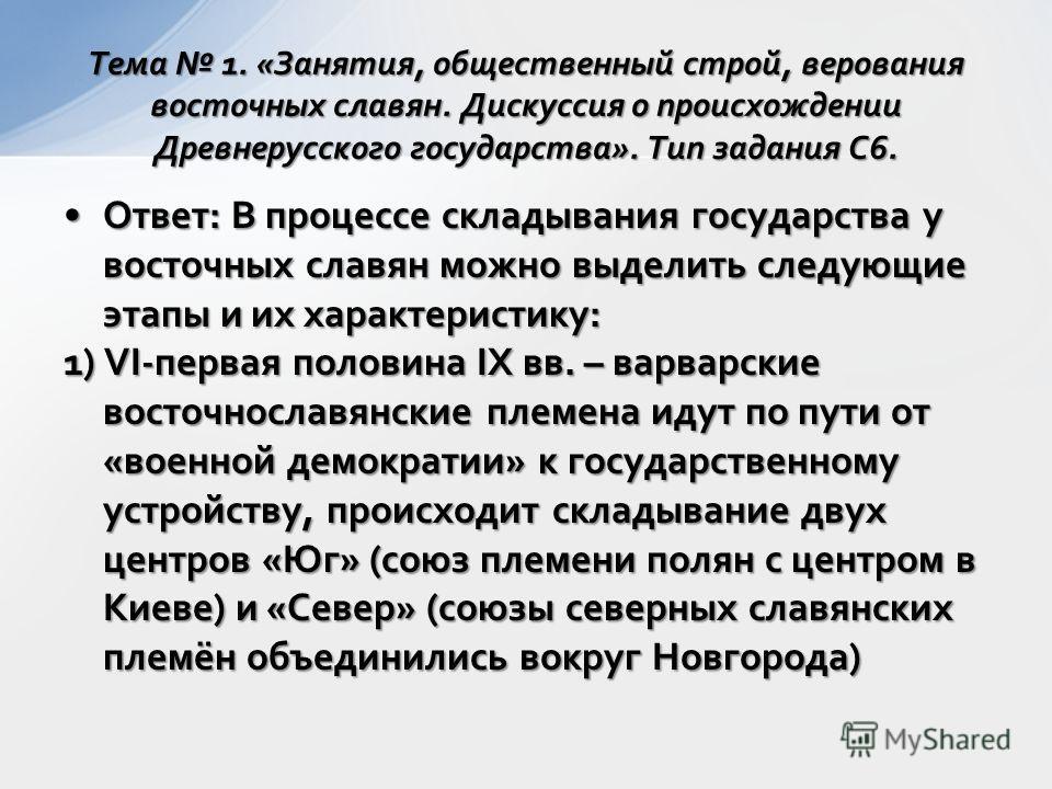 Ответ: В процессе складывания государства у восточных славян можно выделить следующие этапы и их характеристику:Ответ: В процессе складывания государства у восточных славян можно выделить следующие этапы и их характеристику: 1) VI-первая половина IX
