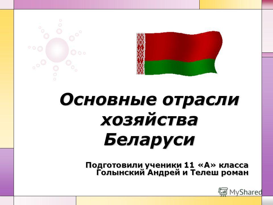 LOGO Основные отрасли хозяйства Беларуси Подготовили ученики 11 «А» класса Голынский Андрей и Телеш роман
